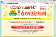 yahoo_campaign0