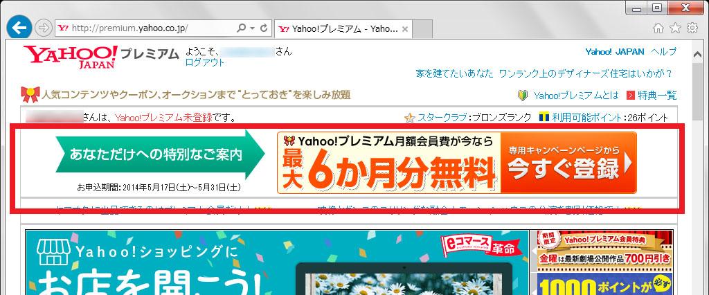 yahoo_campaign4