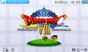 3DS ドラクエ8