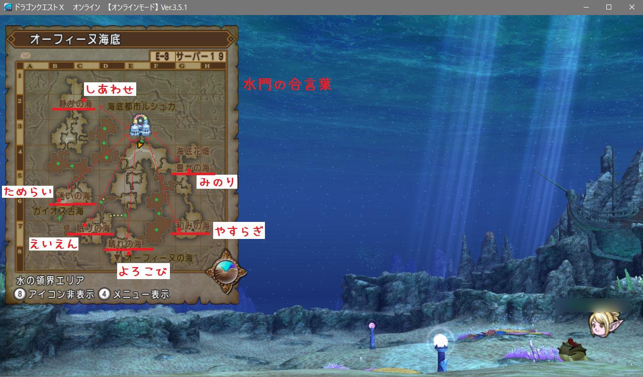 ドラクエ10 水の領界 水門 合言葉