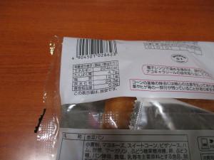 ポケモンパン モクロー ピザパン