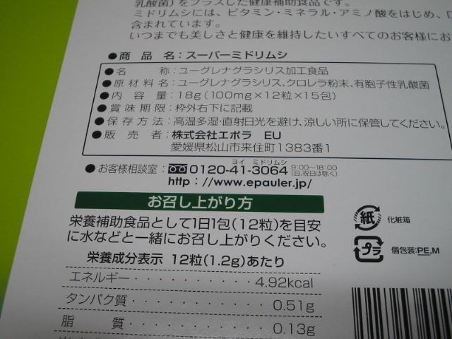 midorimuhi6