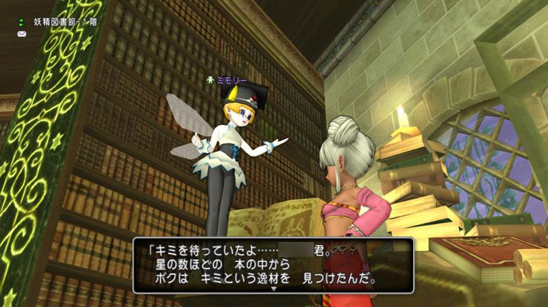 妖精図書館 管理人ミモリーちゃん