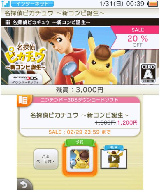 名探偵ピカチュウ 3DS