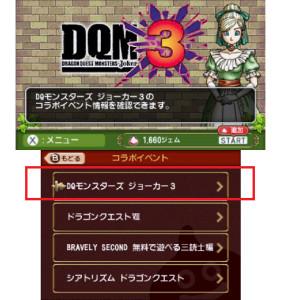 ドラクエ10 DQMJ3 リアクター