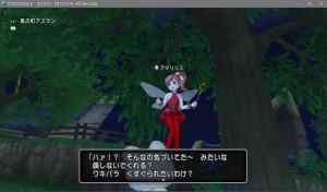 ドラクエ10 DQX 妖精 アマリリス