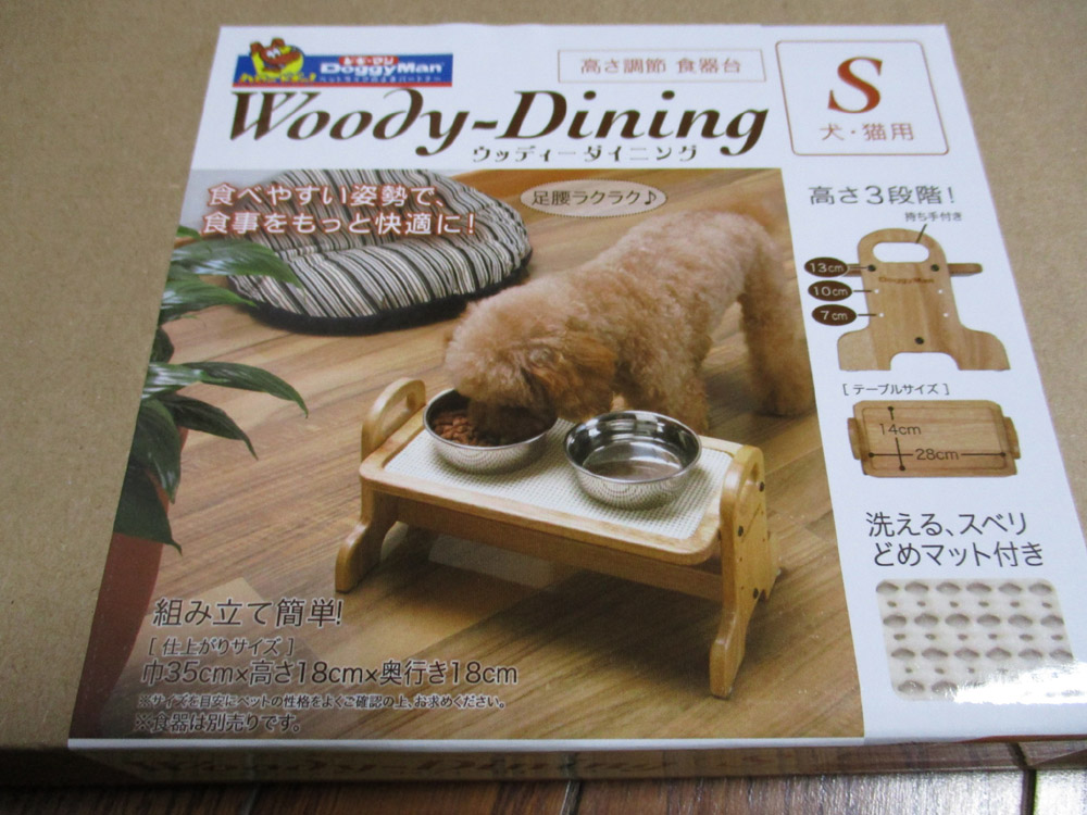犬用 食器スタンド テーブル ウッディーダイニング