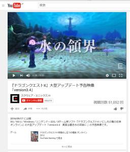 ドラクエ10 DQX 3.4 予告