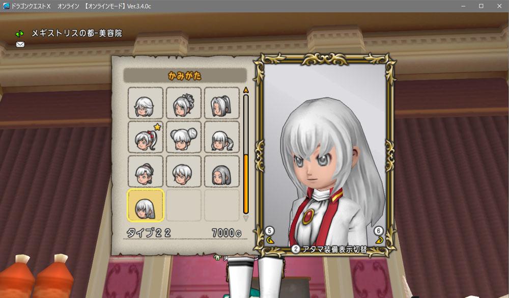 ドラクエ10 3.4 追加 髪型 人間