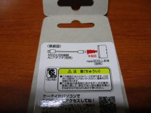 3DS アダプター 変換 コンバーター コネクタ