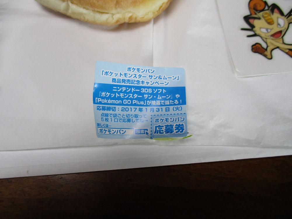 ポケモン サンムーン マラサダ ポケモンパン