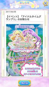 プリパズ イベント アイドルタイムグランプリ