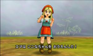 ドラクエ11 3DS エマちゃん 応援 かわいい
