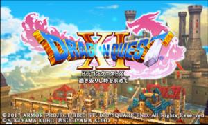 ドラクエ11 3DS