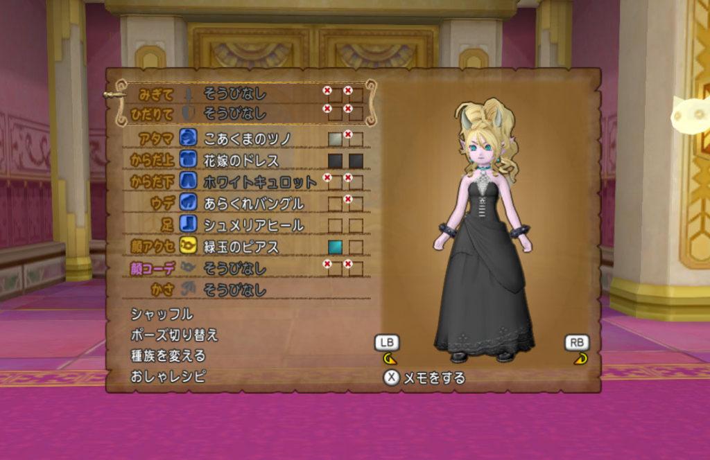 ドラクエ10 ドレスアップ クッパ姫