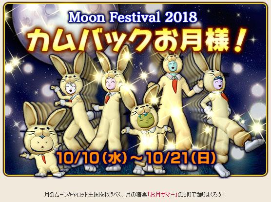 ドラクエ10 イベント お月見 2018 カムバックお月様 お月サマー