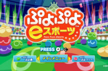 Switch スイッチ ぷよぷよeスポーツ
