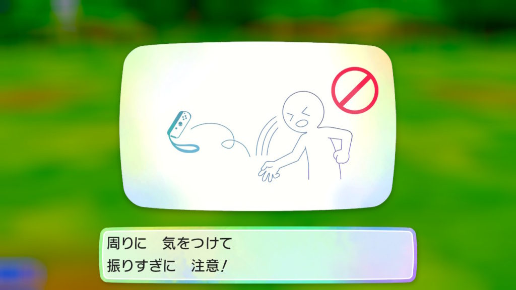 ポケモン レッツゴー イーブイ モンスターボール 投げる 難しい