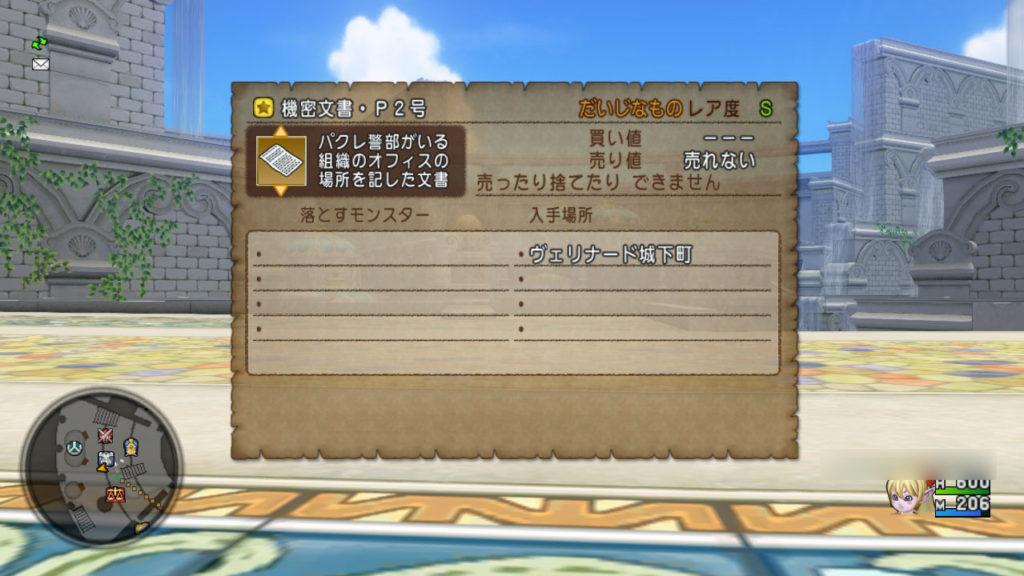 ドラクエ10 キャラクターズファイル クエスト パクレ警部 3話 謎 機密文書
