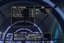 ドラクエ10 調律バインダー 宇宙船・立入禁止区画 魔物 場所