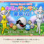 ドラクエ10 イベント 春 2019 妖精 キミとランラン春祭り イースター タマゴ