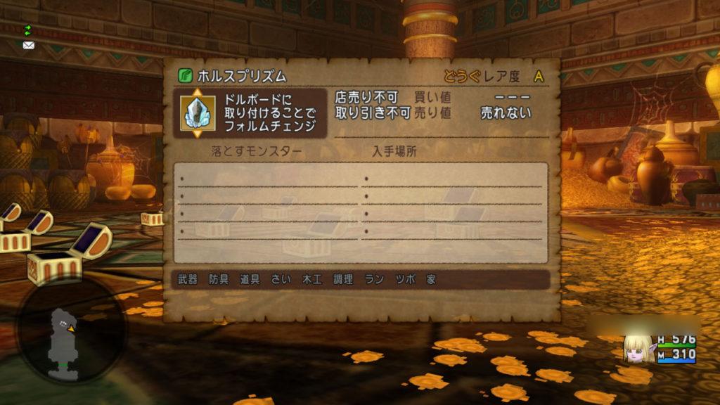 ドラクエ10 イベント ファラオの隠し財宝 秘密の宝物庫 全体報酬 ホルスプリズム
