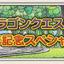 ドラクエ10 7周年 記念スペシャル 壁紙