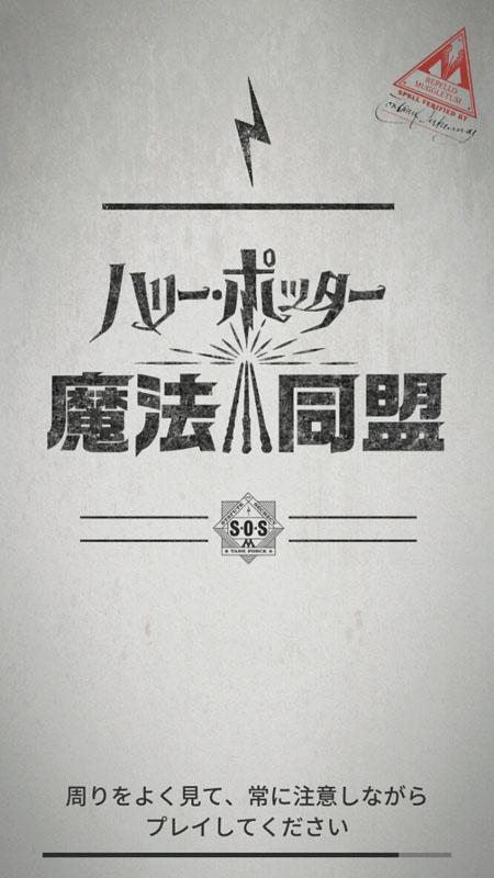 スマホ AR アプリ ハリー・ポッター 魔法同盟