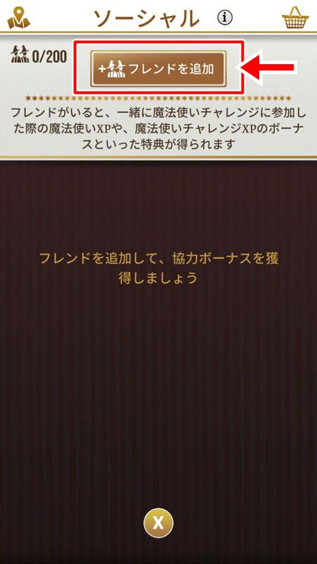 スマホ AR アプリ ハリー・ポッター 魔法同盟 自分 フレンドコード