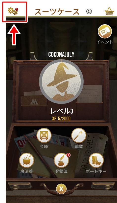 スマホ AR アプリ ハリー・ポッター 魔法同盟 コードネーム 表示