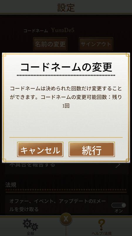 スマホ AR アプリ ハリー・ポッター 魔法同盟 コードネーム 表示 変更