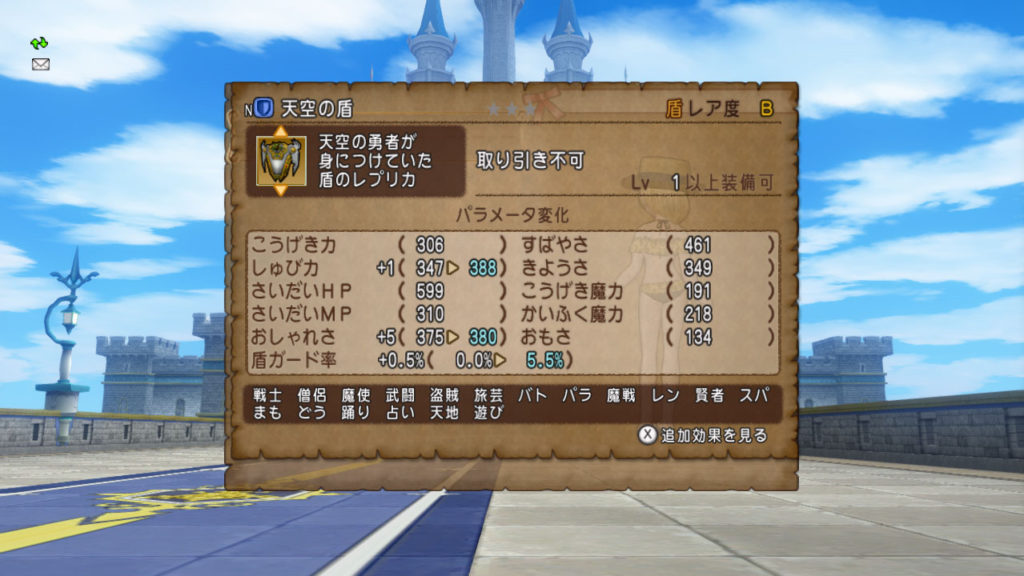 ドラクエ10 ドラゴンクエスト ユア・ストーリー コラボ プレゼントのじゅもん 天空の盾