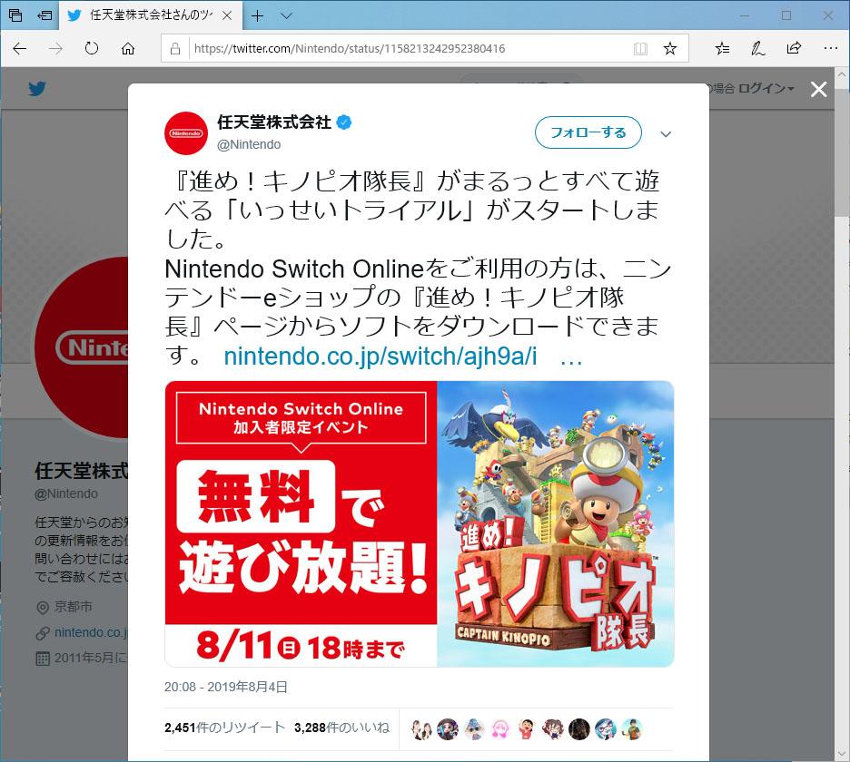 Switch スイッチ 進め キノピオ隊長 無料 箱庭 パズル アクション