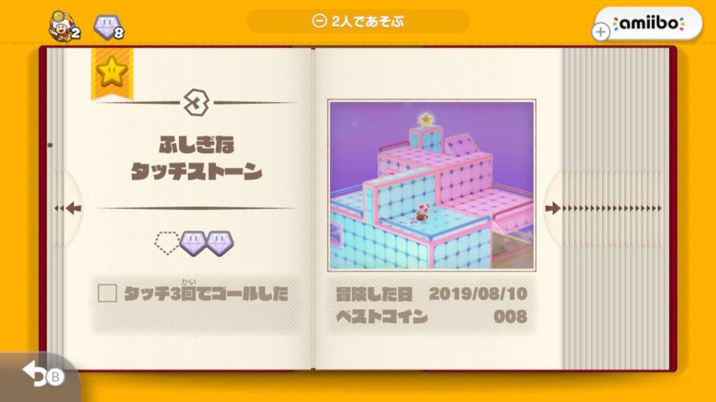 Switch スイッチ 進め キノピオ隊長 無料 箱庭 パズル アクション 3ページ