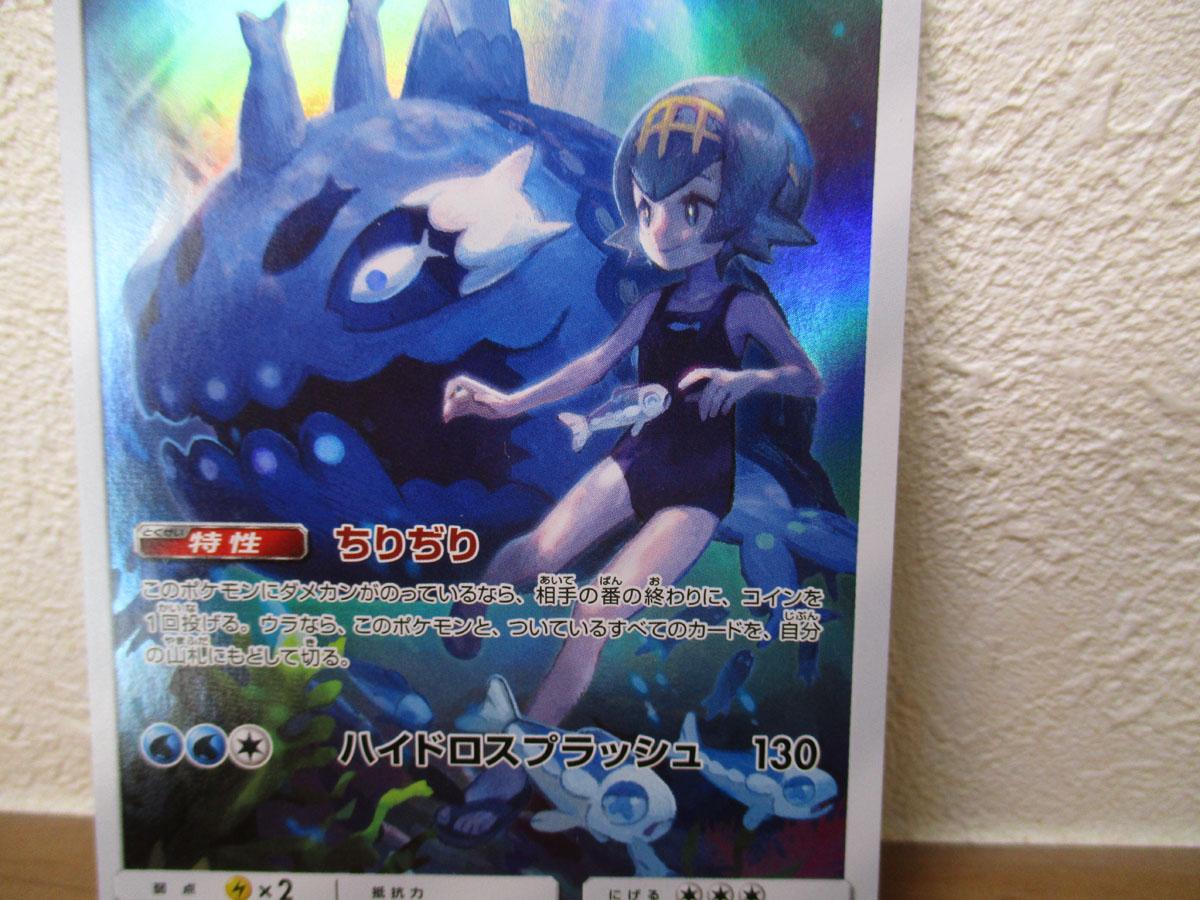 ポケモンカード SM11b 強化拡張パック ドリームリーグ CHR キャラクターレア スイレン 水着 ヨワシ