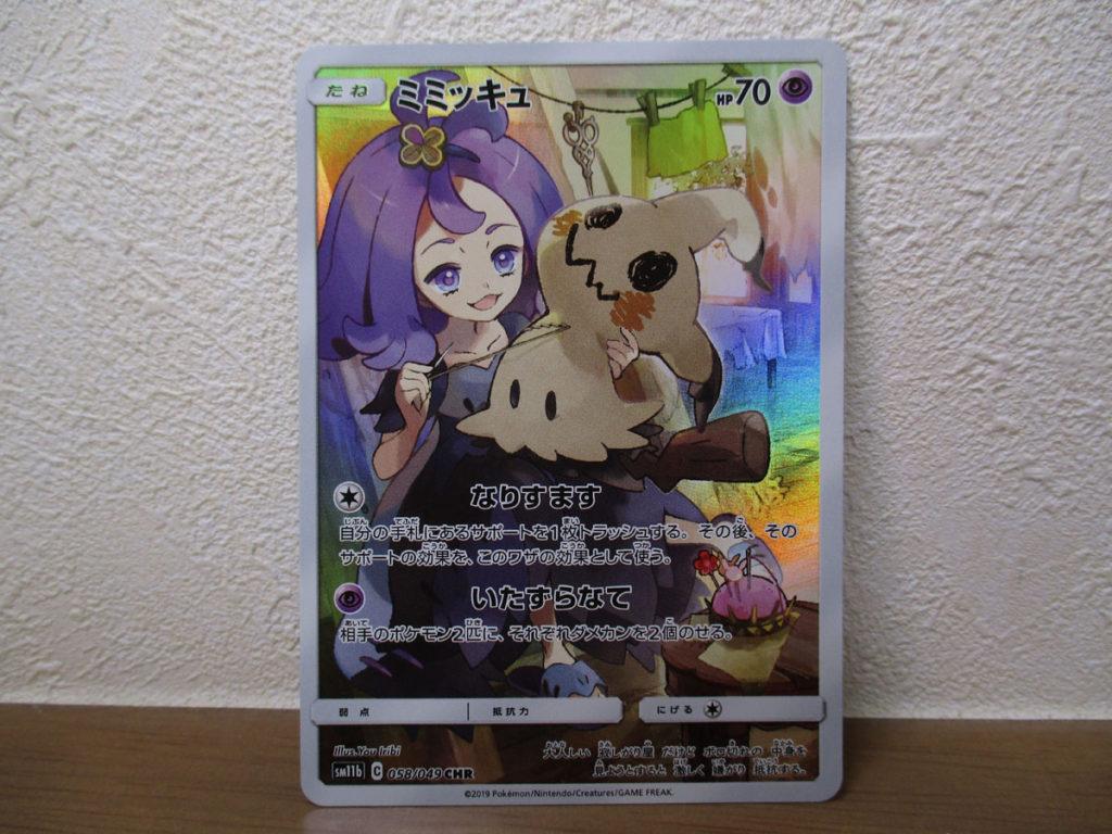 ポケモンカード SM11b 強化拡張パック ドリームリーグ CHR キャラクターレア アセロラ ミミッキュ
