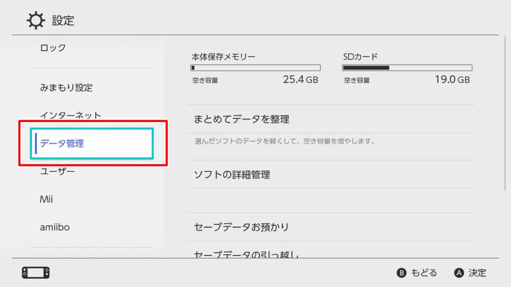 Switch スイッチ 体験版 ソフト 削除 方法 手順