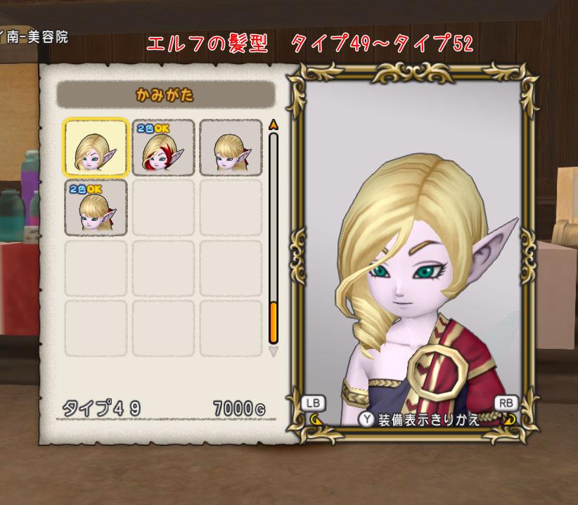 ドラクエ10 エルフ 髪型