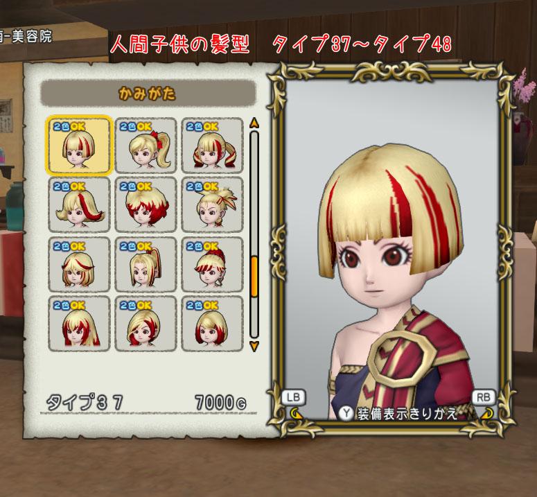 ドラクエ10 人間子供 髪型