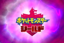 ポケモン ソード シールド 剣盾