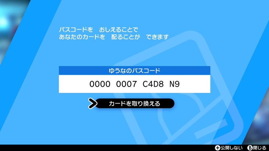 ポケモン ソード シールド 剣盾 ポケモンセンター 機械 パソコン ロトミ リーグカード 作成 かわいい ポケモン ソード シールド 剣盾 リーグカード 作成 かわいい