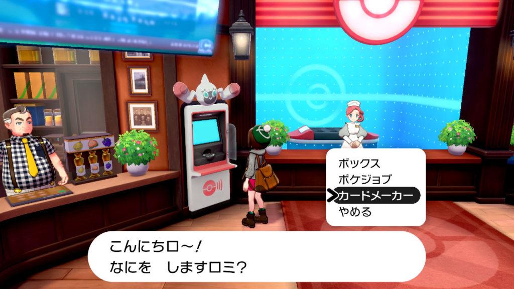 ポケモン ソード シールド 剣盾 ポケモンセンター 機械 パソコン ロトミ リーグカード 作成