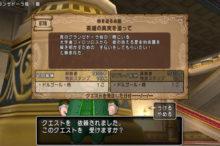 ドラクエ10 クエスト 時を巡る命題 英雄の真実を追って 古き神殿 場所 行き方
