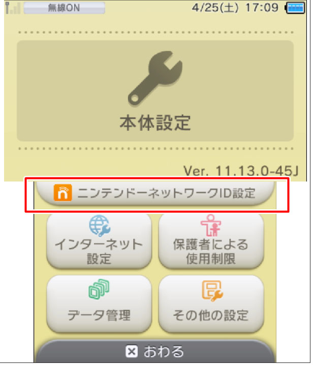 3DS ニンテンドーネットワークID パスワード 変更 やり方