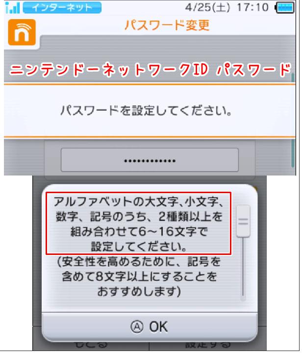 3DS ニンテンドーネットワークID パスワード 変更 文字数