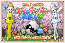 ドラクエ10 2020年 春 イベント キミとランラン春祭り2