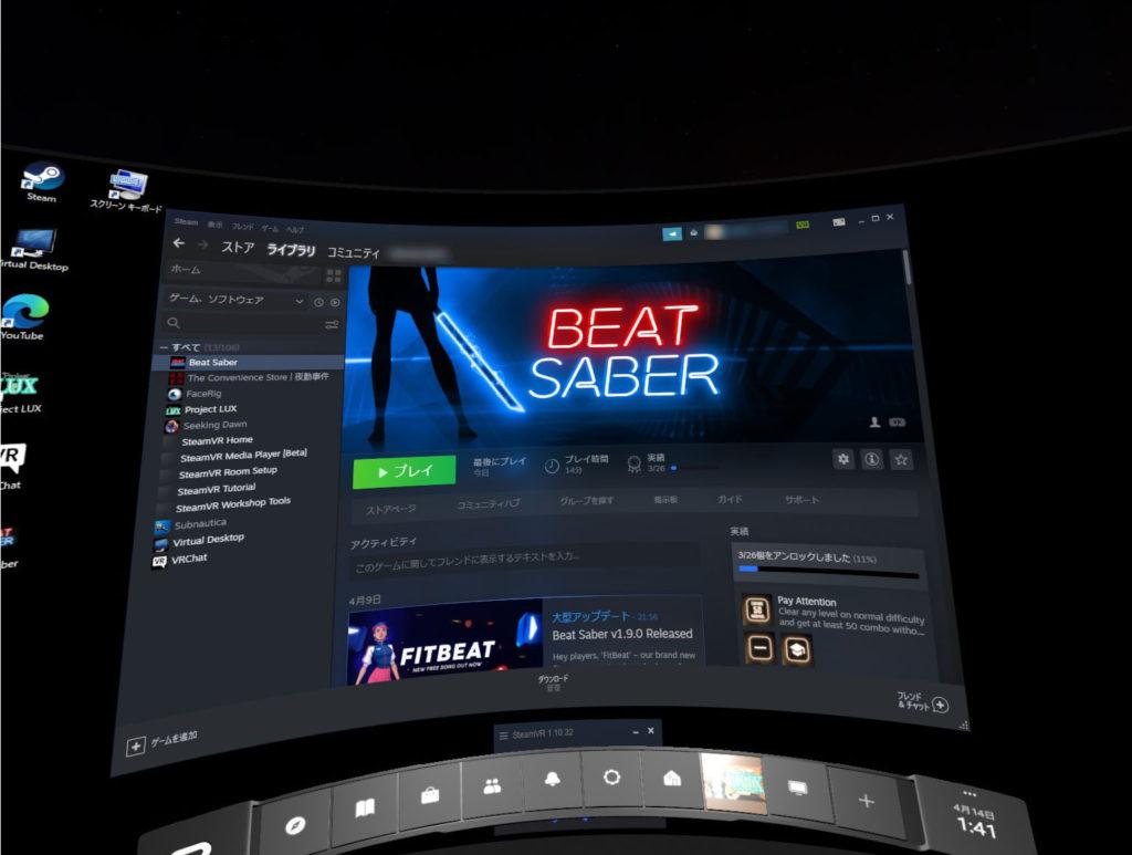 VR ゲーム steam Oculus BEAT SABER