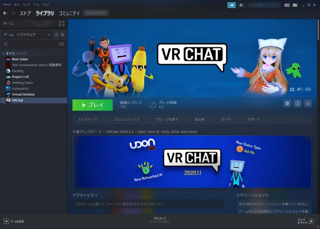 VR ゲーム steam Oculus VRChat