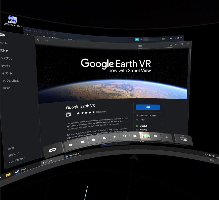 VR ゲーム steam Oculus Google Earth VR