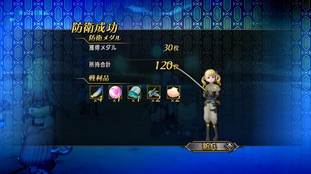 ドラクエ10 防衛軍 3回 防衛成功 銀の錬金石 もらえない